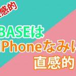BASE(ベイス)の使い方はiPhoneのように直感的!無料でネットショップ運営