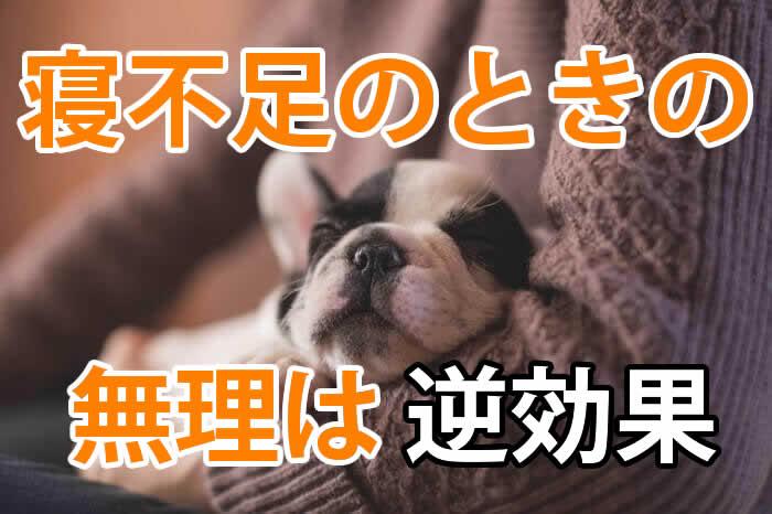 眠いときこそ無理するのは、逆効果な理由