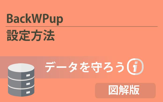 BackWPupの設定方法