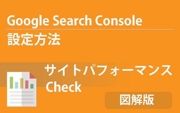 Google Search Console設定方法