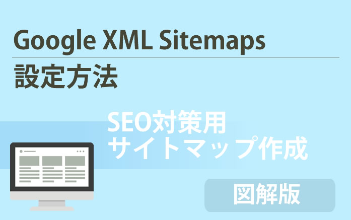 Google XML Sitemapsの設定方法