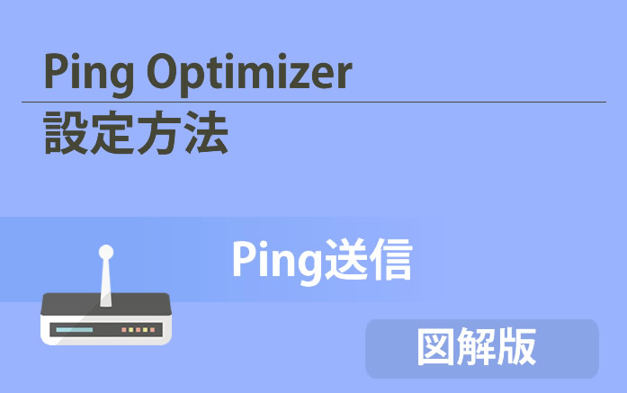 Ping Optimizer設定方法