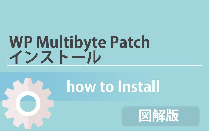 WP Multibyte Patchインストール方法