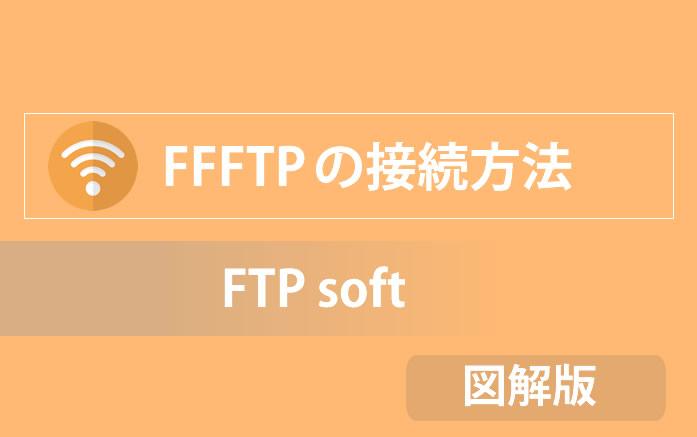 FTP接続方法