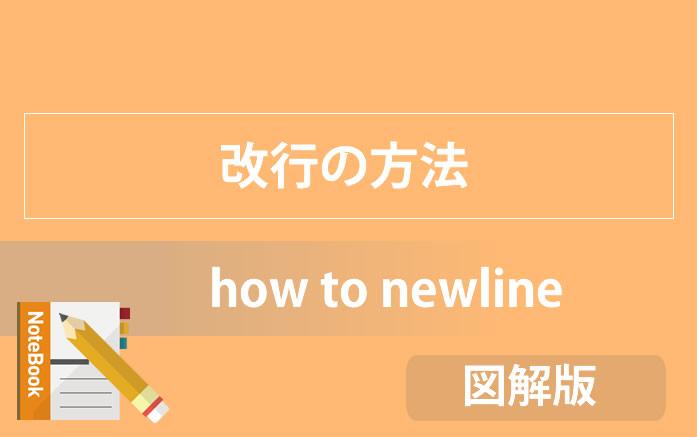 Wordpress改行方法