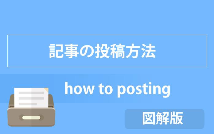 Wordpress記事投稿方法