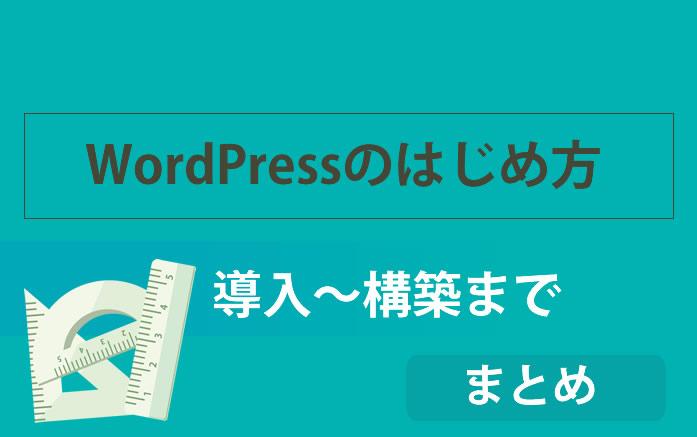 WordPressのはじめ方