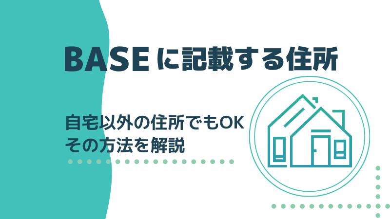 BASE(ベイス)の住所は自宅住所じゃなくても良い?『1つの解決策』を提案